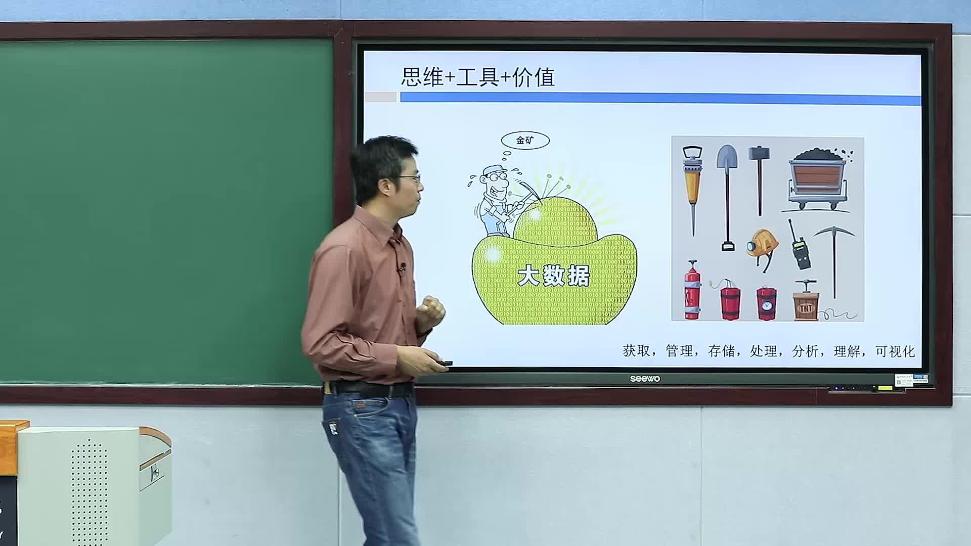 北京理工大学慕课——金福生: 大数据思维