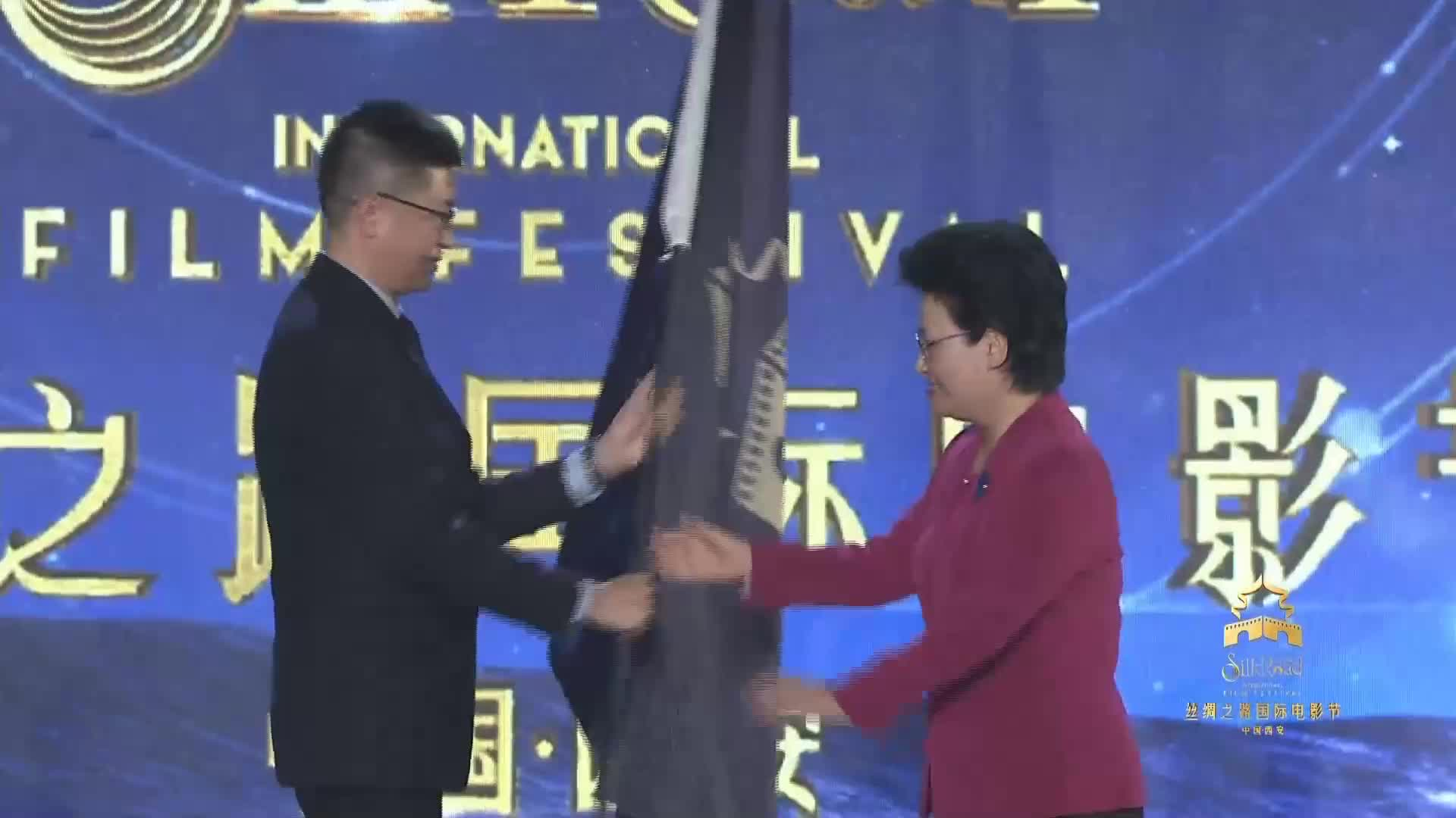 2020第七届丝路国际电影节交旗仪式