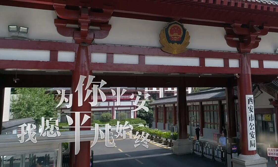 西安市公安局改编歌曲MV《为你平安,我愿平凡始终》