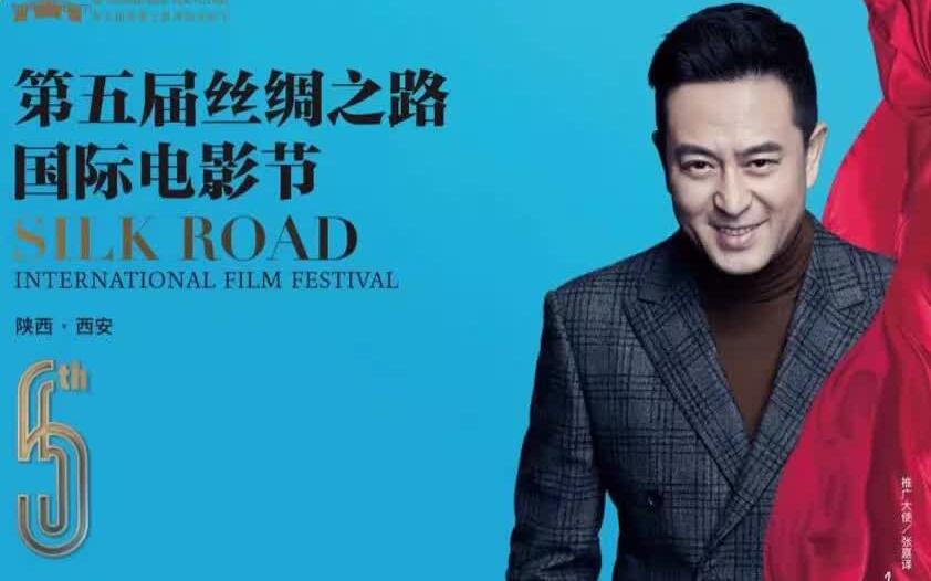 第五届丝绸之路国际电影节全程现场