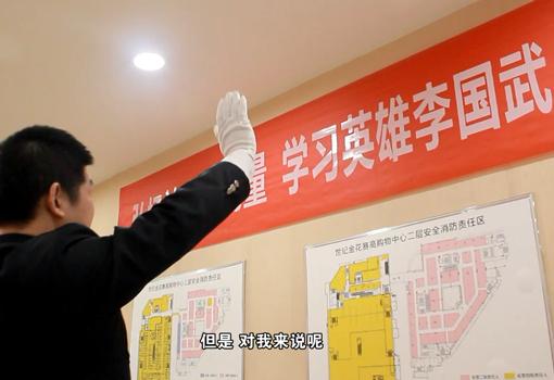 第四届西安市道德模范——李国武