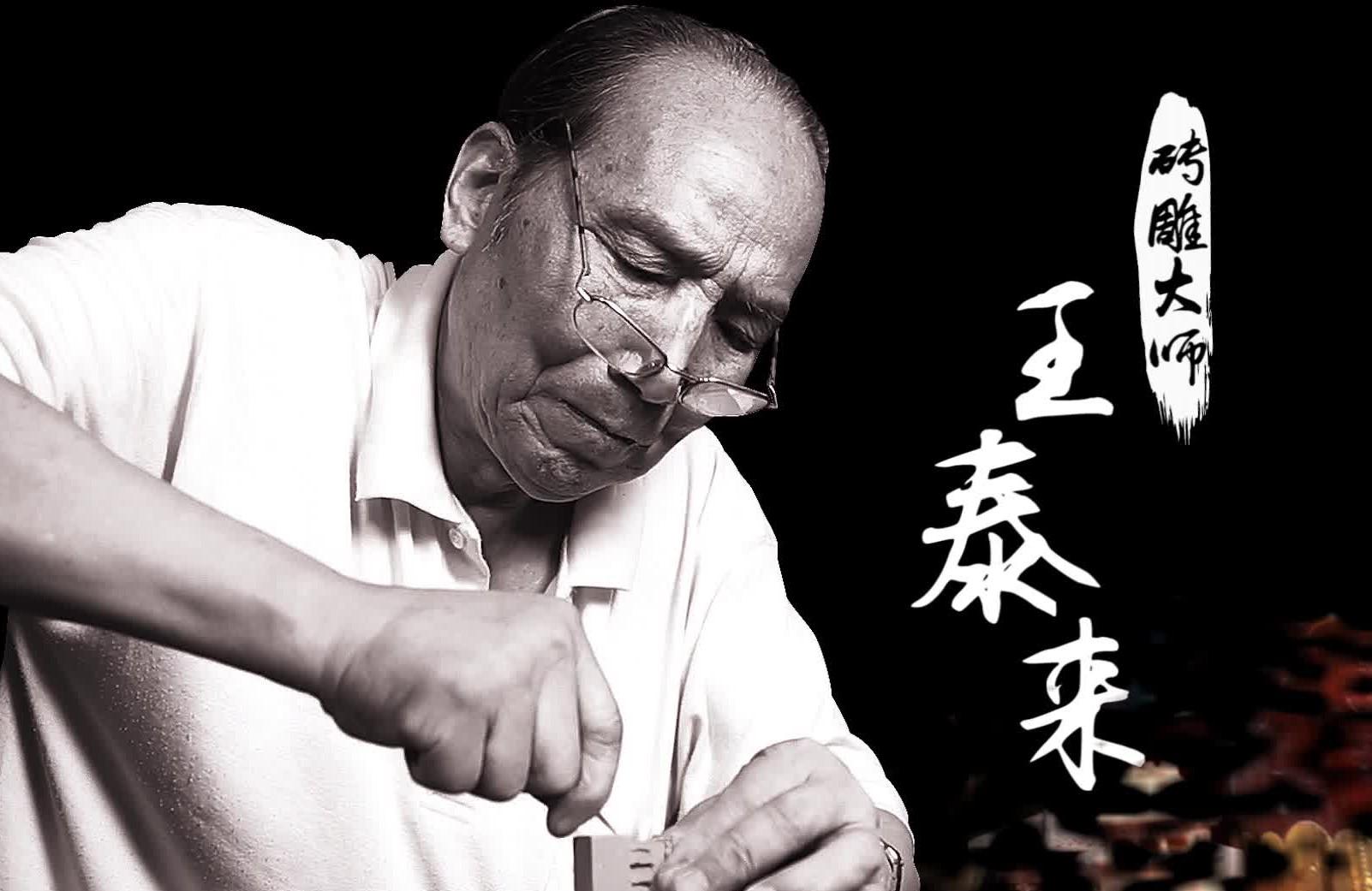 绽放:砖雕舞者十六载重塑大唐梦 02