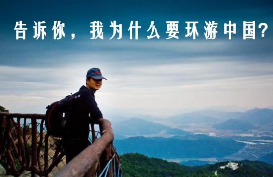 环游中国的张智杰:别人问我为什么环游中国,我是这样回答的!