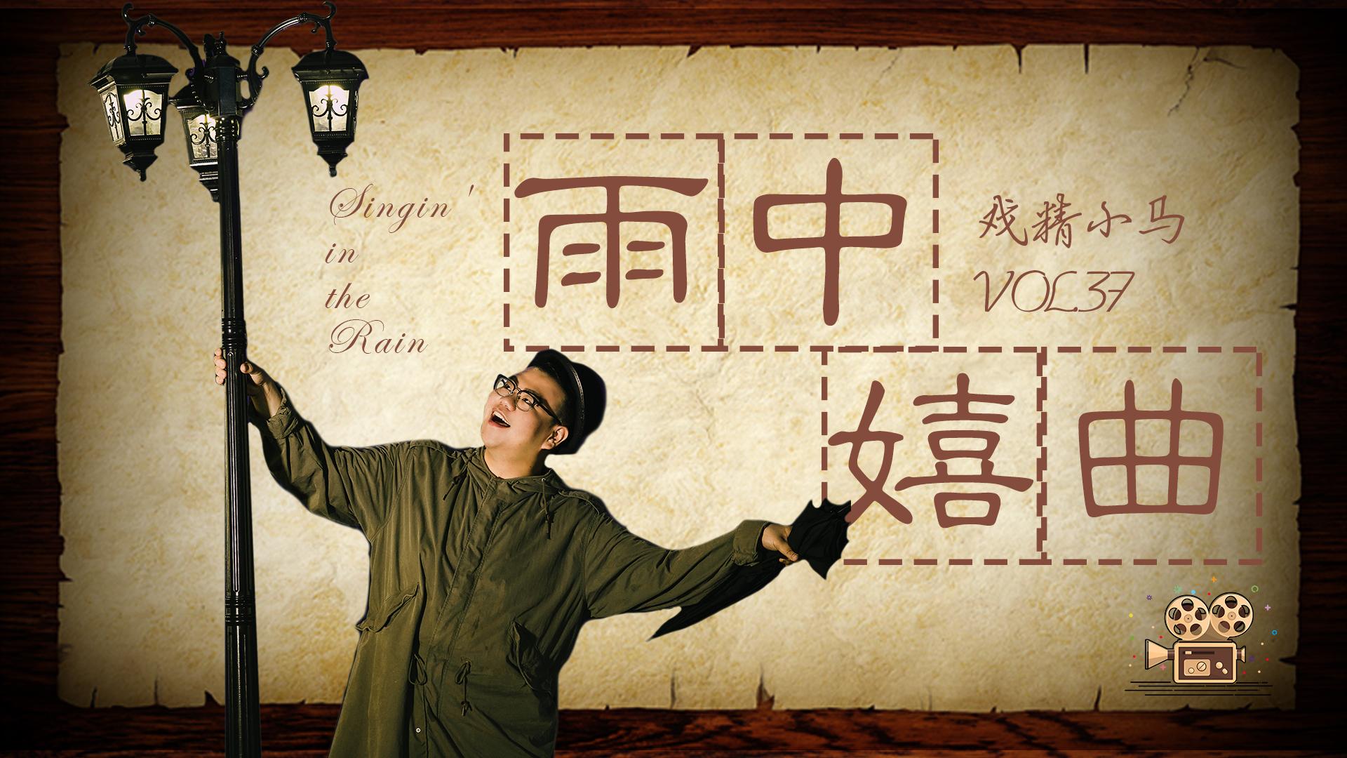 """戏精小马致敬电影《雨中曲》,演绎经典雨中""""嬉""""曲!"""